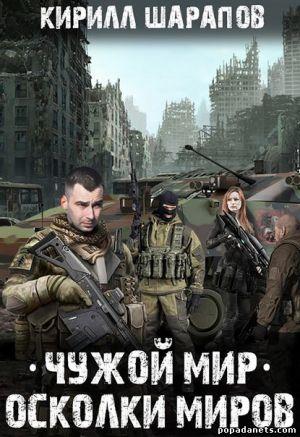 Кирилл Шарапов. Чужой мир. Осколки миров. Чужой подсолнечная - 0