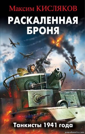 Максим Кисляков. Раскаленная броня. Танкисты 1941 года