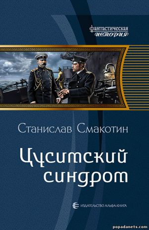 Электронная книга «Цусимский синдром» – Станислав Смакотин