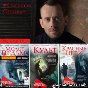 Константин Образцов. Красные цепи. Цикл