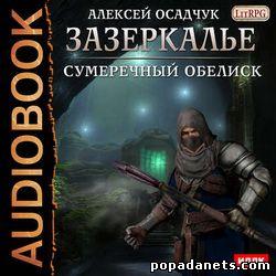 Аудиокнига «Сумеречный Обелиск» – Алексей Осадчук
