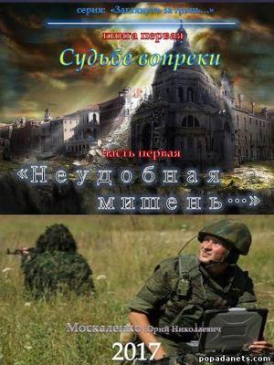 Юрий Москаленко. Судьбе вопреки