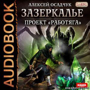 Аудиокнига «Проект «Работяга»» – Алексей Осадчук