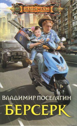 Владимир Поселягин. Берсерк. Мальчик из будущего - 5