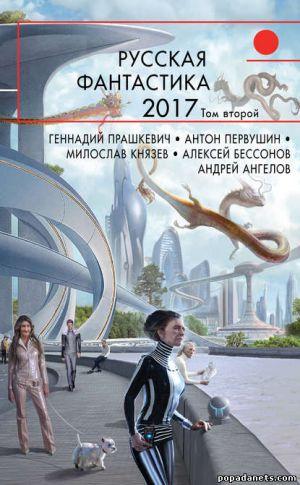 Русская фантастика 2017. Том второй