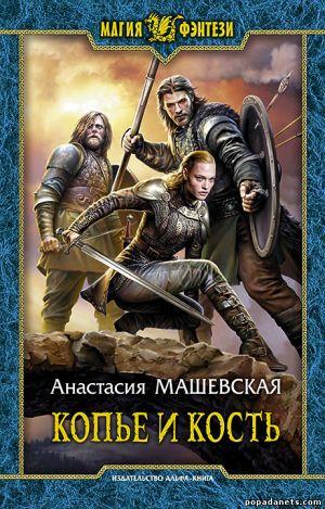 Анастасия Машевская. Копье и кость. Змеиные дети - 2