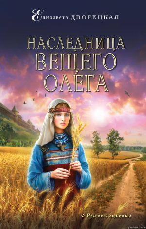 Елизавета Дворецкая. Наследница Вещего Олега
