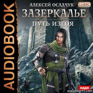Аудиокнига «Путь Изгоя» – Алексей Осадчук