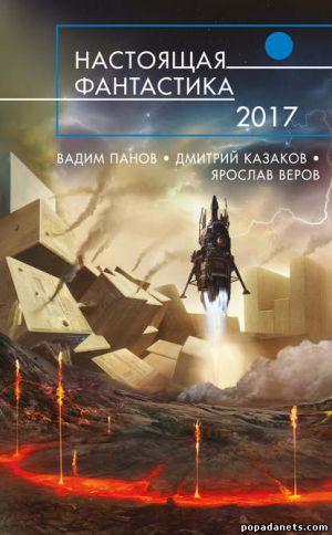 Электронная книга «Настоящая фантастика – 2017 (сборник)» – Дмитрий Казаков
