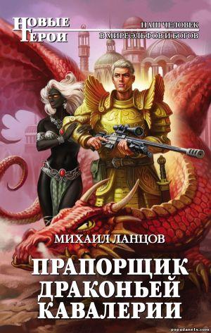 Михаил Ланцов. Прапорщик драконьей кавалерии. Погранец 2