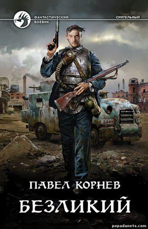 Павел Корнев. Безликий. Всеблагое Электричество - 5