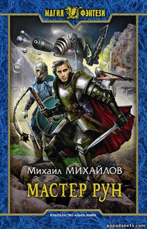 Электронная книга «Мастер рун» – Михаил Михайлов