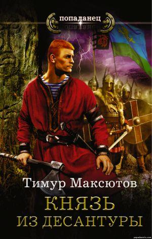 Электронная книга «Князь из десантуры» – Тимур Максютов