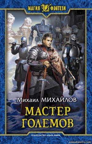 Электронная книга «Мастер големов» – Михаил Михайлов