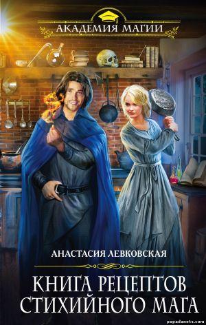 Книга рецептов стихийного мага