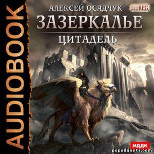 Аудиокнига «Цитадель» – Алексей Осадчук