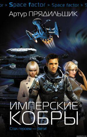 Электронная книга «Имперские кобры» – Артур Прядильщик