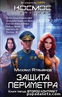 Электронная книга «Защита Периметра. Второй контракт» – Михаил Атаманов