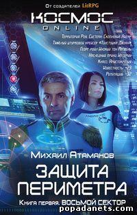 Электронная книга «Защита Периметра. Восьмой сектор» – Михаил Атаманов
