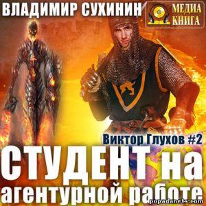Аудиокнига «Студент на агентурной работе» – Владимир Сухинин