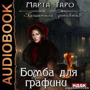 Аудиокнига «Бомба для графини» – Марта Таро