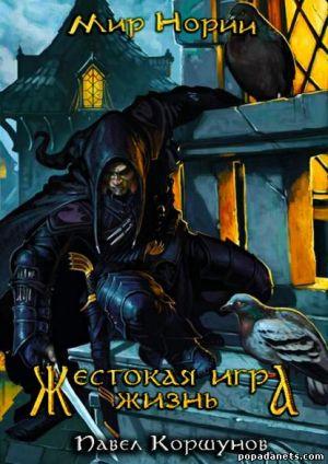 Электронная книга «Жестокая игра. Жизнь» – Павел Борисович Коршунов
