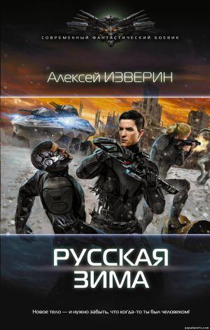 Алексей Изверин. Русская зима