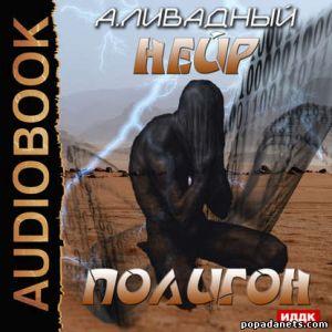 Аудиокнига «Полигон» – Андрей Ливадный