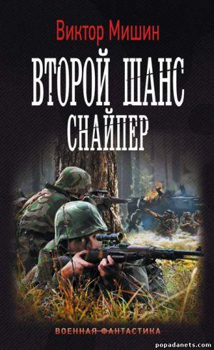 Электронная книга «Второй шанс. Снайпер» – Виктор Мишин