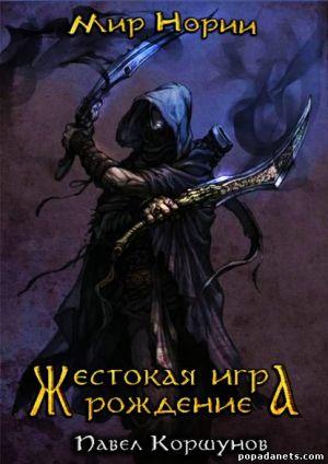Электронная книга «Жестокая игра. Книга 1. Рождение» – Павел Борисович Коршунов