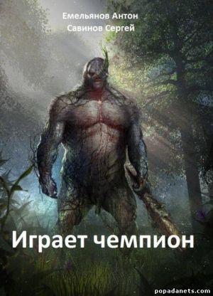 Электронная книга «Играет чемпион. Настоящий герой» – Сергей Савинов