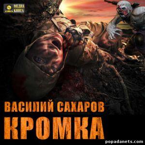 Аудиокнига «Кромка» – Василий Иванович Сахаров