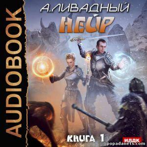 Аудиокнига «Нейр» – Андрей Ливадный