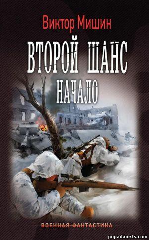 Электронная книга «Второй шанс. Начало» – Виктор Мишин