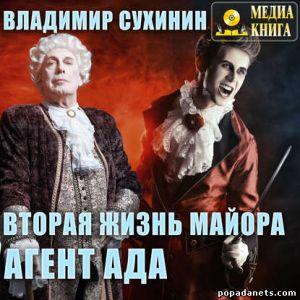 Аудиокнига «Вторая жизнь майора. Агент ада» – Владимир Сухинин