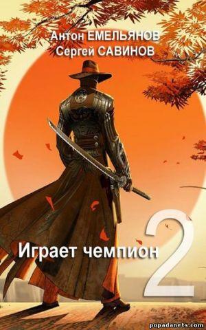 Сергей Савинов, Антон Емельянов - Играет чемпион 2