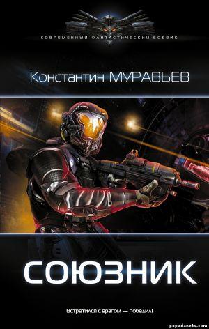 Константин Муравьев. Союзник. Перешагнуть пропасть - 6