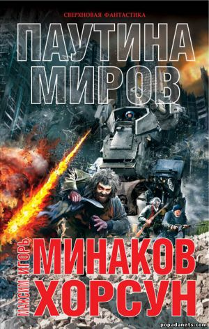 Игорь Минаков, Максим Хорсун. Паутина миров