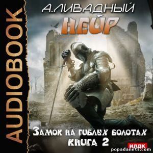 Аудиокнига «Замок на Гиблых Болотах» – Андрей Ливадный