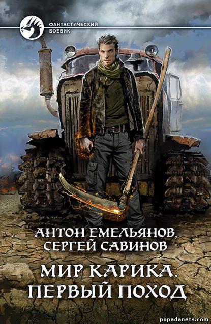 Сергей Савинов, Антон Емельянов. Мир Карика. Первый поход