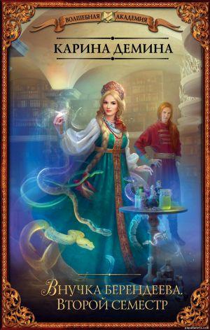 Электронная книга «Внучка берендеева. Второй семестр» – Карина Демина