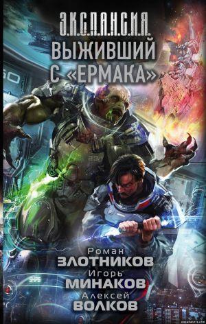 Роман Злотников, Игорь Минаков, Алексей Волков. Выживший с Ермака