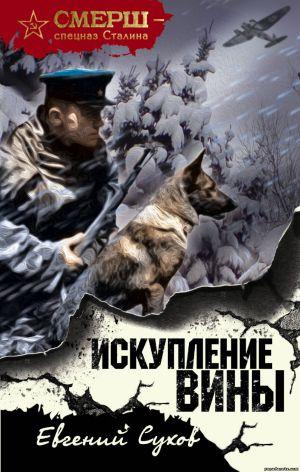 Евгений Сухов. Искупление вины. СМЕРШ - спецназ Сталина