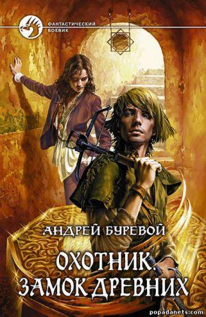 Электронная книга «Замок Древних» – Андрей Буревой