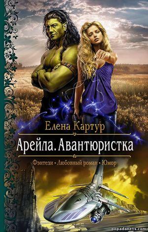 Электронная книга «Арейла. Авантюристка» – Елена Картур