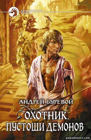 Электронная книга «Пустоши демонов» – Андрей Буревой