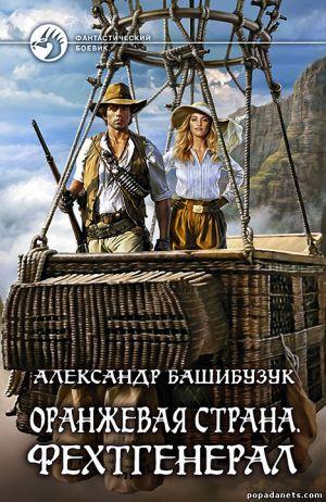 Александр Башибузук. Оранжевая страна - 2. Фехтгенерал