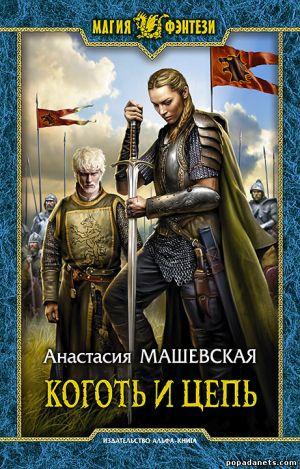 Анастасия Машевская. Коготь и цепь. Змеиные дети - 3