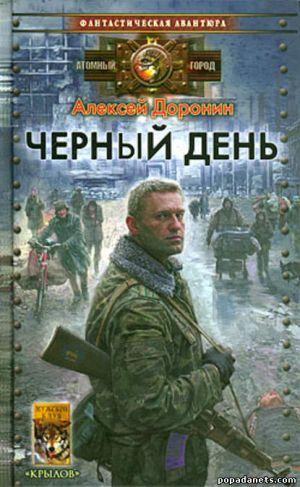 Электронная книга «Черный день» – Алексей Доронин