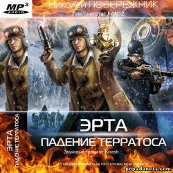 Аудиокнига «Падение Терратоса» – Николай Побережник